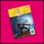 Fundels AVI-boek met QR-code sticker